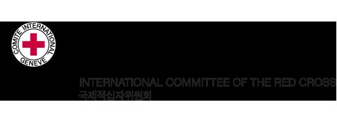 국제적십자위원회