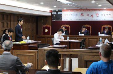제8회 국제인도법 모의재판 경연대회 개최 안내 (2016년)