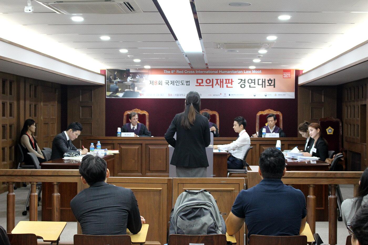 제8회 국제인도법 모의재판 경연대회