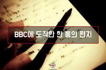 포토스토리: BBC에 도착한 한 통의 편지