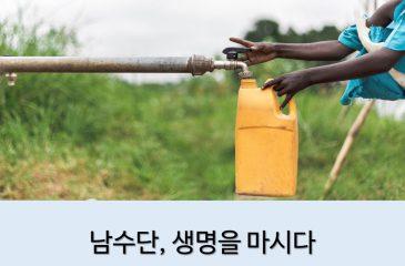 포토스토리: 남수단, 생명을 마시다