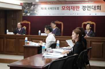 (신청 마감일 연장) 제9회 국제인도법 모의재판 경연대회 참가자 모집