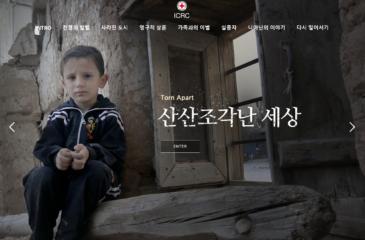 '산산조각난 세상(TORN APART) 사진전' 개최
