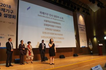 ICRC, 서울시-외교부 주최 2018 국제기구 진출 설명회 참가