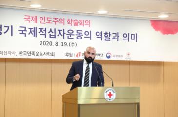 """국제적십자위원회, """"한국전쟁기 국제적십자운동의 역할과 의미"""" 학술회의 참가"""