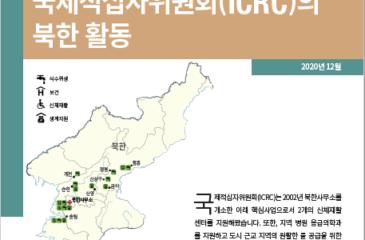 2020년 ICRC북한 활동