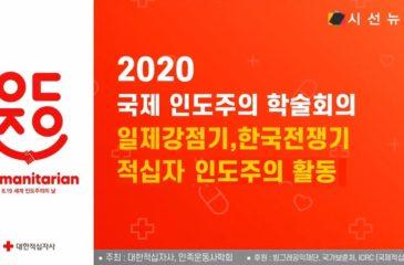 [영상] 2020 국제인도주의 학술회의 ICRC 이준기 법무전문관 발표