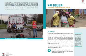 ICRC  중앙심인국: 디지털 시대에 발맞춘 중앙심인국의 역량강화